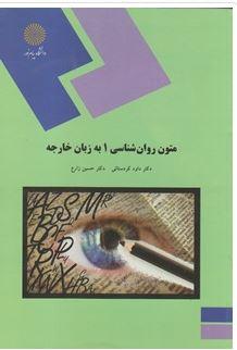 دانلود کتاب متون روان شناسی ۱ به زبان خارجه حسین زارع و داود کردستانی