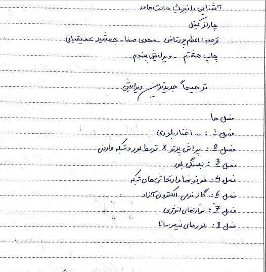 جزوه فیزیک حالت جامد کیتل فارسی+حل المسائل زبان اصلی