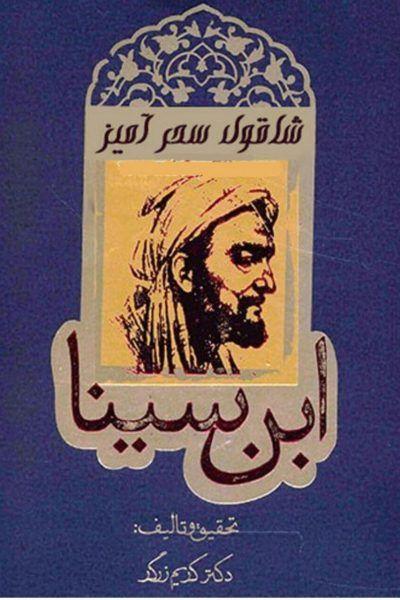 دانلود کتاب شاقول ابن سینا(نایاب) pdf