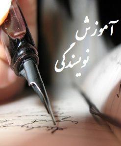 بسته آموزشی چگونه یک نویسنده حرفه ای شوید
