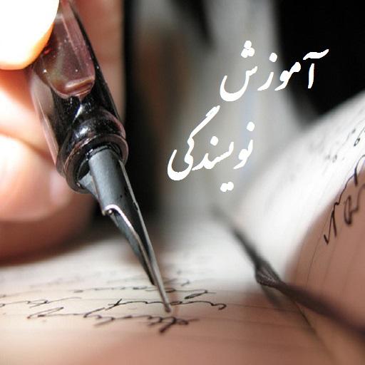نویسنده حرفه ای