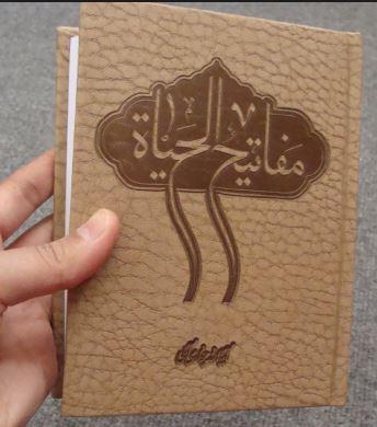 مفاتیح الحیات نسخه اندروید موبایل و پی دی اف