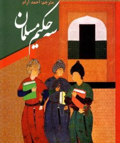 دانلود کتاب سه حکیم مسلمان