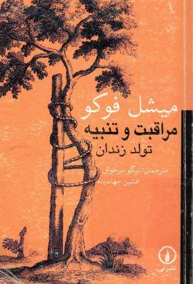دانلود کتاب مراقبت و تنبیه – تولد زندان pdf