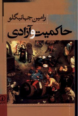 دانلود کتاب حاکمیت و آزادی pdf