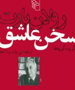 دانلود کتاب سخن عاشق pdf