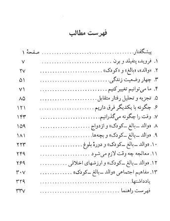 دانلود کتاب وضعیت آخر pdf