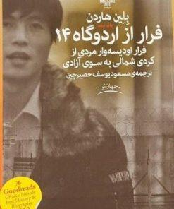 دانلود کتاب فرار از اردوگاه ۱۴ pdf