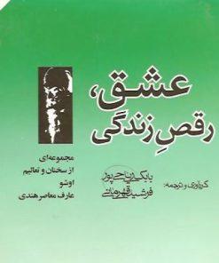کتاب عشق رقص زندگی