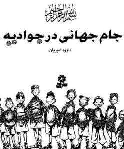 دانلود کتاب جام جهانی در جوادیه با جایزه (رمان نوجوانان)