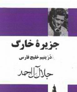 دانلود کتاب جزیره خارک در یتیم خلیج فارس