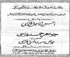 دانلود کتاب جواهر خمسه فارسی pdf