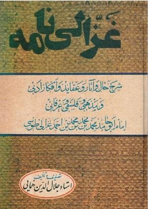 دانلود غزالی نامه pdf