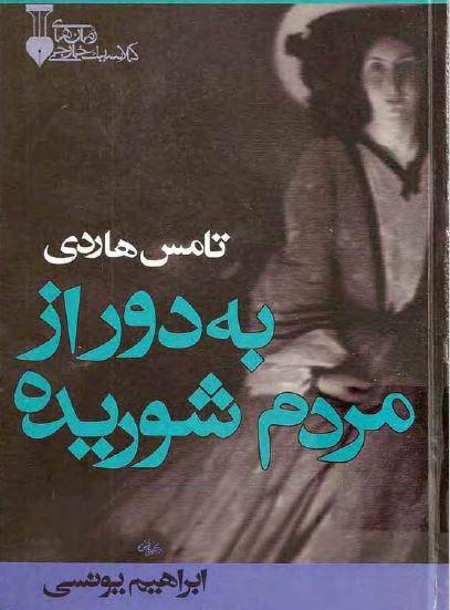 """دانلود کتاب """"به دور از مردم شوریده"""" pdf"""