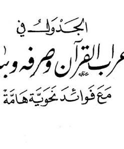 الجدول فی اعراب القرآن 16 جلد به صورت pdf