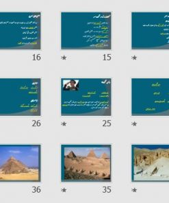 """پاورپوینت""""مصر(تاریخ,فرهنگ و جغرافیا)"""""""