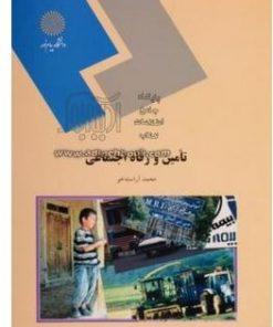دانلود جزوه کتاب کامل تامین و رفاه اجتماعی (رشته علوم اجتماعی) محمد آراسته خو