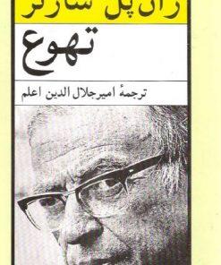 دانلود کتاب تهوع اثر ژان پل سارتر pdf