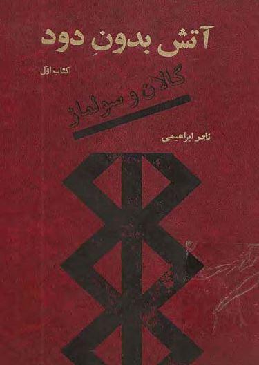 دانلود کتاب آتش بدون دود در ۷ جلد pdf