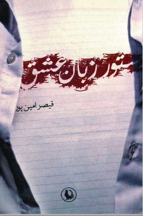 دانلود کتاب دستورزبان عشق pdf