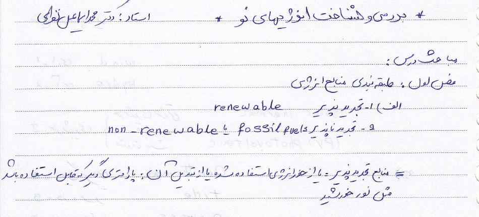 جزوه دست نویس فارسی انرژی خورشیدی دکتر نظری مدرس دانشگاه امیرکبیر ۴۳ ص