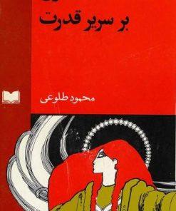 دانلود کتاب زن بر سریر قدرت pdf