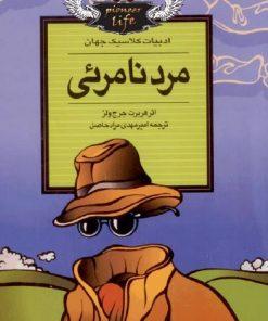 دانلود رایگان کتاب مرد نامرئی pdf