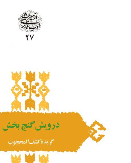 دانلود کتاب درویش گنج بخش pdf