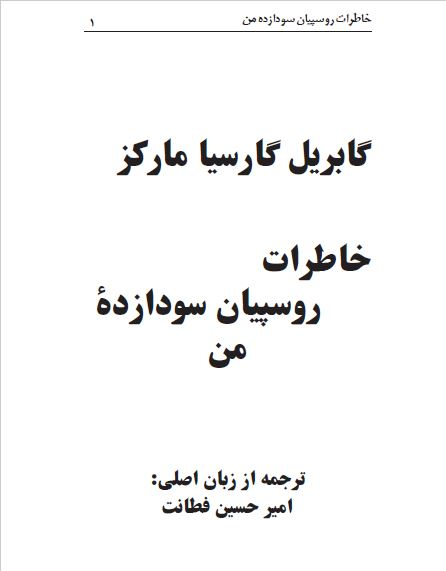 دانلود کتاب خاطرات روسپیان سودازده من گابریل گارسیا مارکز pdf