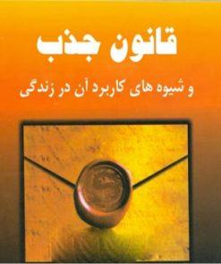کتاب قانون جذب اثر : مایکل لوسیر pdf