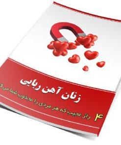 دانلود کتابچه زنان آهنربايي pdf