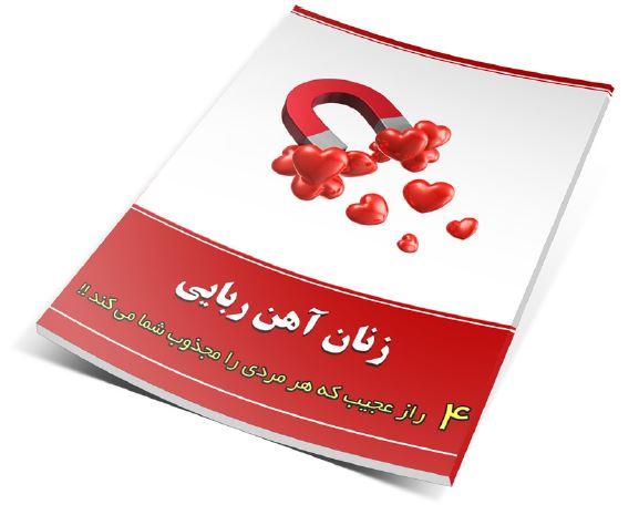 دانلود کتابچه زنان آهنربایی pdf