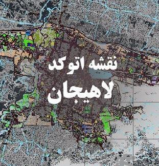 اتوکد کاربری اراضی شهر لاهیجان