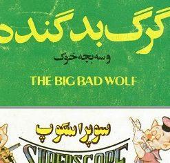 گرگ بد گنده و سه بچه خوک (1)