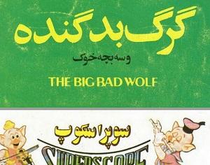 گرگ بد گنده و سه بچه خوک (۱)