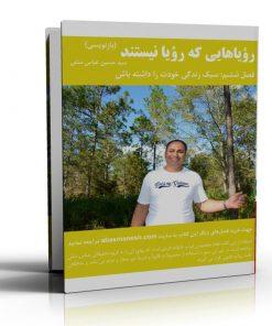 دانلود کتاب رویاهائی که رویا نیستند از استاد عباس منش