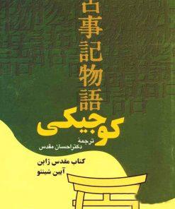 دانلود کتاب کوجیکی ایین شینتو ژاپن pdf