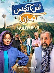 دانلود فیلم سینمایی لس آنجلس تهران