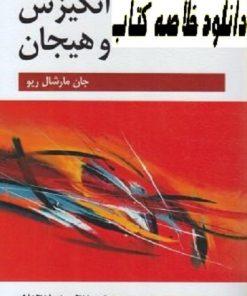 خلاصهی کتاب انگیزش و هیجان جان مارشال ریو pdf