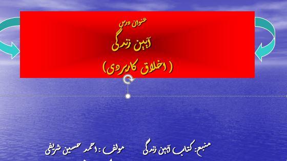 پاورپوینت و pdf آیین زندگی ( اخلاق کاربردی)، احمد حسین شریفی،