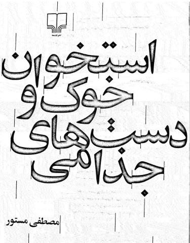 Photo of دانلود کتاب استخوان خوک و دستهای جذامی pdf