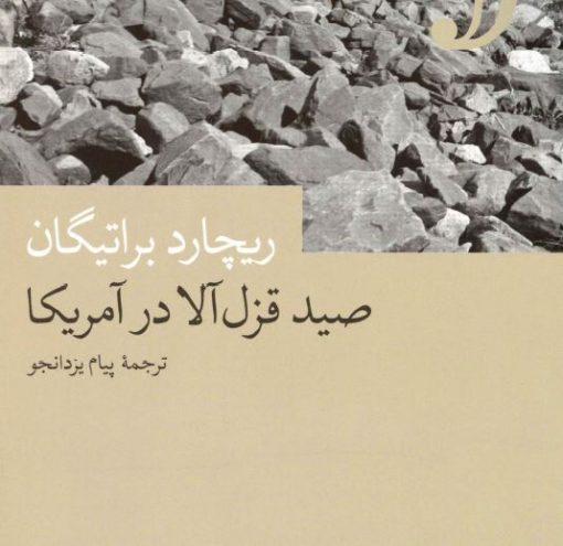 دانلود کتاب صید قزل الا در آمریکا pdf