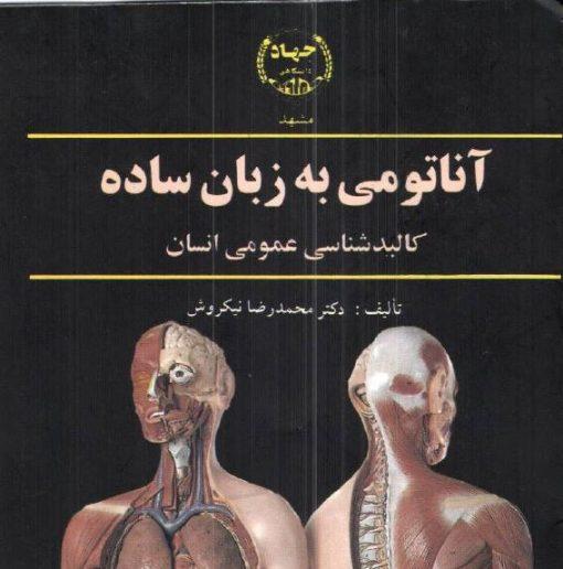 دانلود کتاب آناتومی به زبان ساده نیکروش pdf