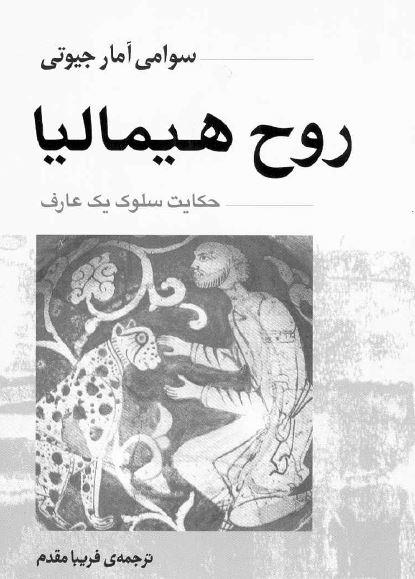 دانلود کتاب روح هیمالیا حکایت سلوک یک عارف pdf