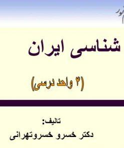 پاورپوینت زمین شناسی ایران دکتر خسرو خسروتهرانی