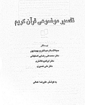 اصل کتاب و جزوه درس تفسیر موضوعی قرآن کریم pdf