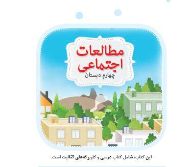 کتاب مطالعات اجتماعی چهارم دبستان pdf