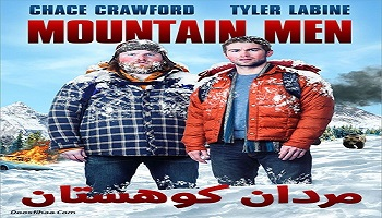 """دانلود فیلم زیبا و دیدنی""""مردان کوهستان"""""""