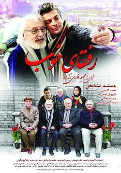 دانلود فیلم اجتماعی ایرانی رفقای خوب
