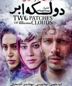 فیلم سینمایی ایرانی دو لکه ابر